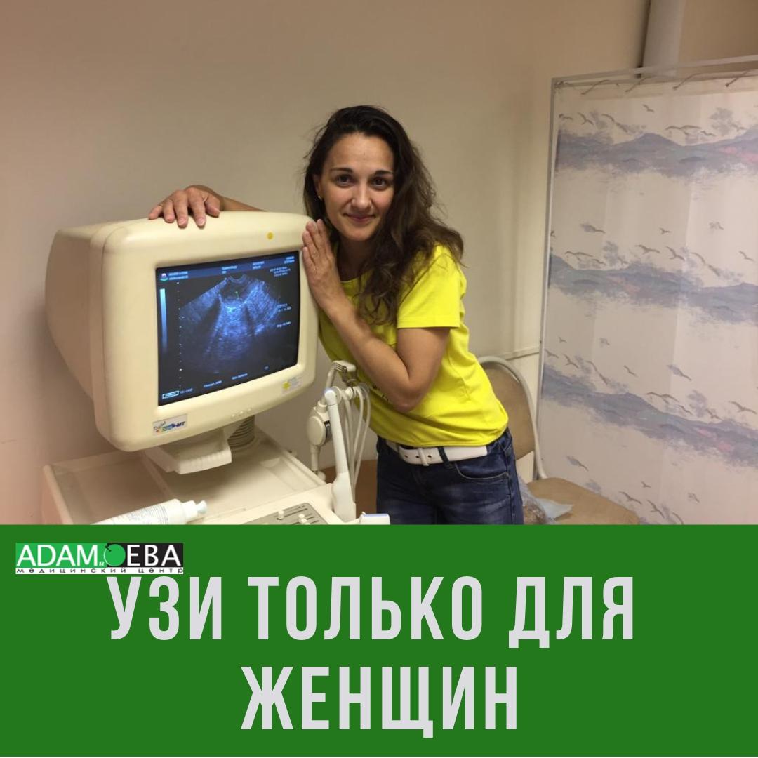 клиника _адам и ева_, копия