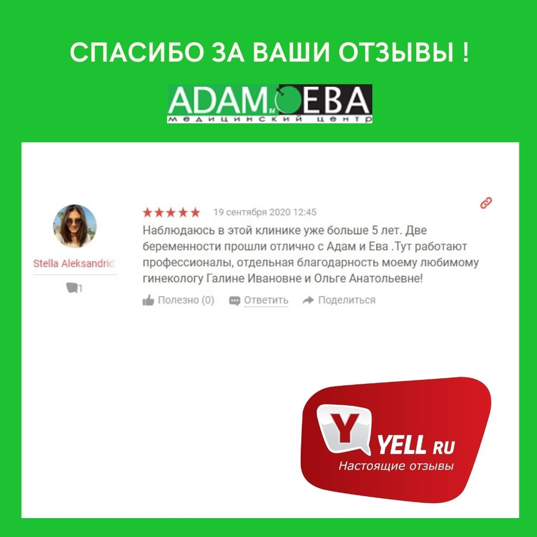 Отзыв Адам и Ева (Stella Aleksandridi) — Яндекс.Браузер