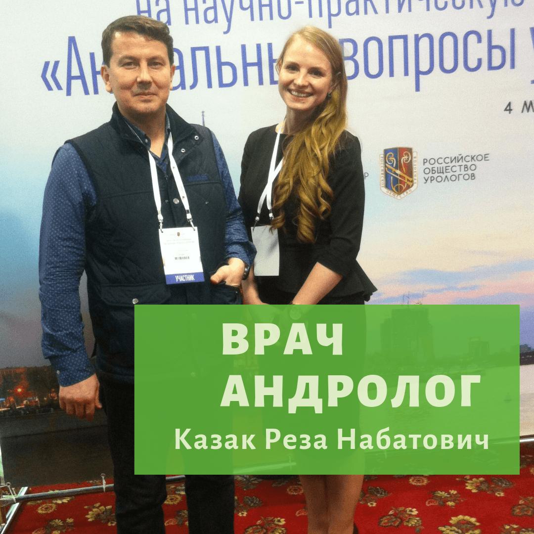 Запись на прием к врачу андрологу в Москве