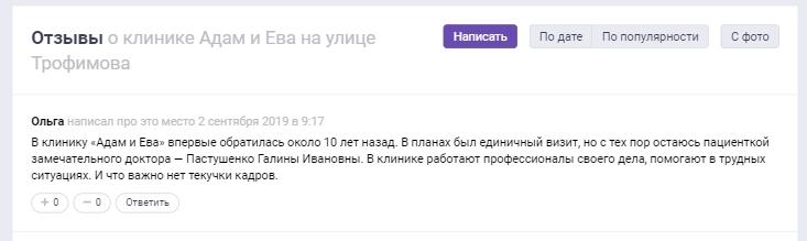 Отзыв с zoon.ru от 02 сентября 2019
