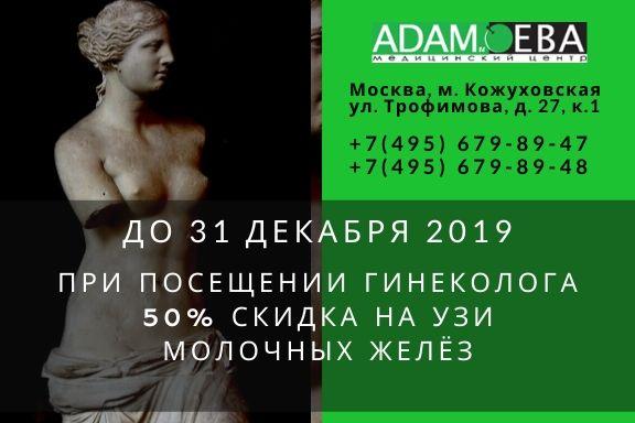 Клиника «Адам и Ева»