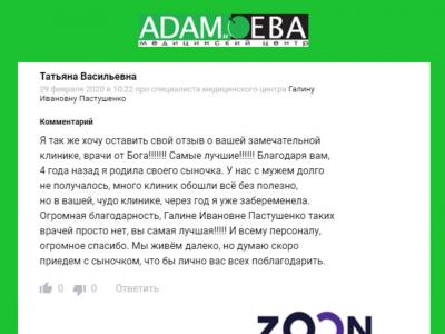 Отзыв от 29 февраля 2020 с сайта Zoon.ru