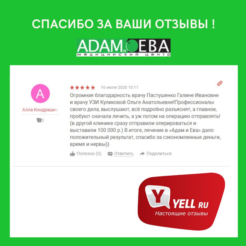 Отзыв с Yell.ru от 16 июля 2020
