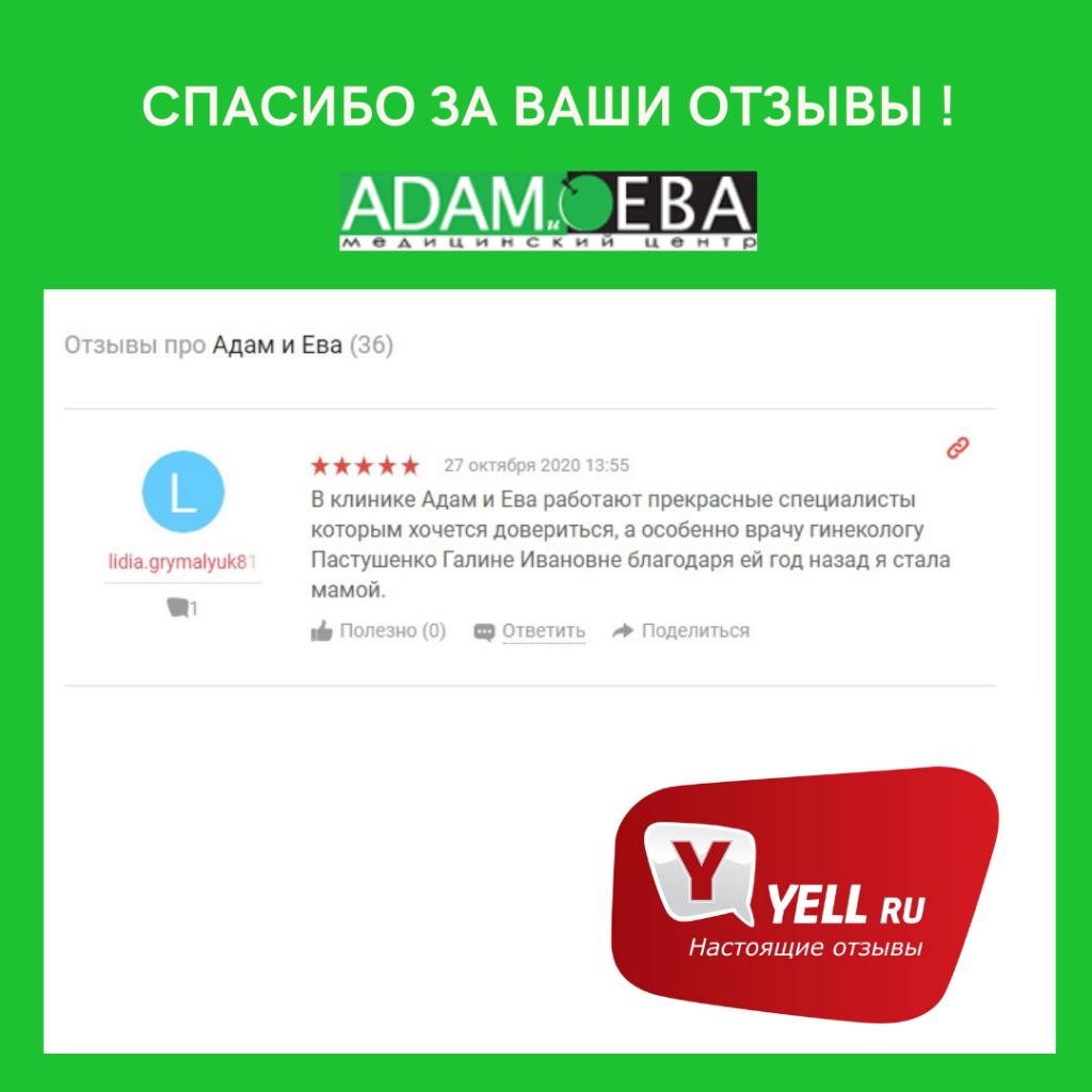Отзыв с Yell.ru от 27 октября 2020